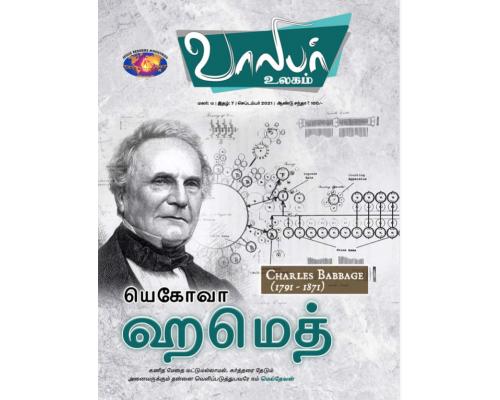 YW-2021-09 September Tamil